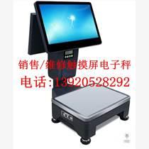 天津可以修理觸摸屏電子秤 維修觸摸電子秤