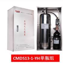 國內前三產銷量單瓶組CMDS13-1-YH型廚房自動
