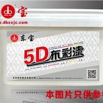 台州东宝5D岗石漆5D布彩漆艺术涂料腻子涂料怎么代理