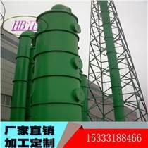 環保設備磚廠隧道窯鍋爐玻璃鋼防腐脫硫塔酸霧凈化塔噴淋