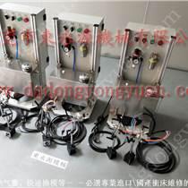 浙江高速沖床給油器 摩托車鏈輪沖孔噴油機