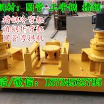 456煨彎機圓管140X140角鋼冷彎機貴州云南