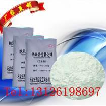 河北廠家直銷 納米活性氧化鋅 活性氧化鋅