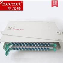 菲尼特48芯光纖配線箱尺寸96芯光纖配線箱12口光纖