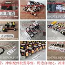 SNS2-300沖床離合器電磁閥, SK-505塑膠