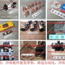 LFT-160沖床旋轉接頭,沖床凸輪控制箱_找東永源