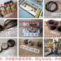 KOMATSU沖床過載保護裝置,機械配件-圖片