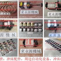 APA-260沖床密封圈,山田順高壓泵-東永源機械