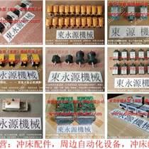 JE21-200沖床模高指示器,韓國沖床摩擦片_東永