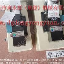 重慶沖床離合器安全閥,滑塊調整電機-批發價格
