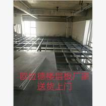 供應廠家直銷寧夏2.5公分鋼結構樓板