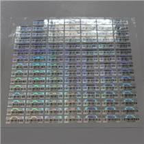 北京化肥防偽標簽制作廠家專業提供制作方案