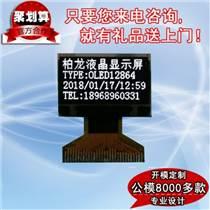 oled顯示屏 OLED段碼液晶顯示模塊 原廠定制開