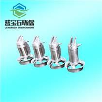 南京蓝宝石环保设备潜水搅拌机0.55KW