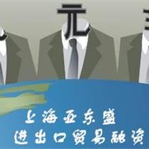 亞東盛為信用證項下外貿出口提供貿易融資