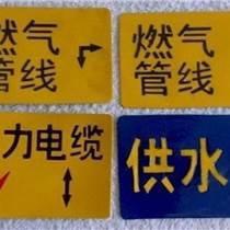 優質華潤燃氣管線標志牌 地埋式燃氣管線標志牌簡介