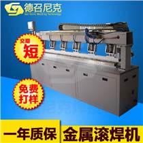 德召尼克GS-G20PB太阳能集热板芯焊接超声波金属
