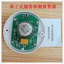 捷創信威AT-726 離子式煙霧探測器報警器