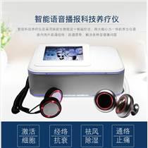 HPT智能科技養療儀 經絡疏通儀
