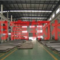高强度钢板标准SAE J1392 100XF汽车试模