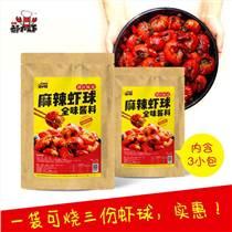 蒜蓉蝦油燜蝦麻辣小龍蝦調料特制