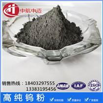 供應鎢粉納米二硫化鎢二硫化鎢粉末300nm 99.9