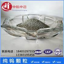 廠家直銷純鎢助熔劑純鐵助熔劑鎢粒助熔劑
