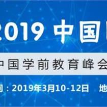 2019广州幼教展览会