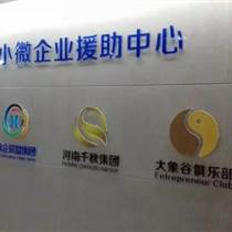 郑州形象墙报价哪家好郑州形象墙设计制作公司费用