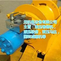 改裝吊車卷揚機液壓系統卷揚機