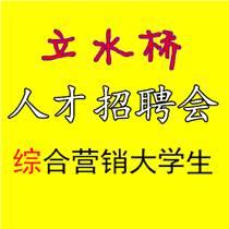 昌平立水桥招聘会营销大学生专场