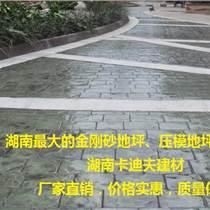 湖南彩色装饰混凝土-混凝土压模地坪-湖南卡迪夫建材