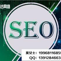 南寧seo網絡優化公司做seo網站優化需要多少錢