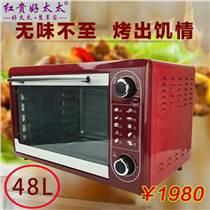 供應48L家用電烤箱