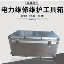 电力维修维护工具箱   铝合金工具箱定制