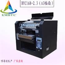 博易創金屬儀表盤彩噴機打印機
