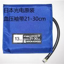 日本光電原裝嬰兒袖帶21-30cm