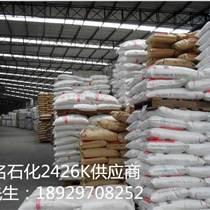 2426K塑料 2426K塑料价格 2426K塑料批