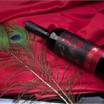 天鹅庄·孔雀西拉干红葡萄酒