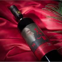 天鹅庄·孔雀世家西拉干红葡萄酒