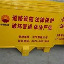 供應模壓式玻璃鋼標志牌 中石油管道警示牌廠家 簡介