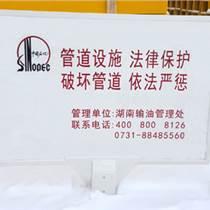 優質 磨壓式玻璃鋼標志牌 中石油管線標志牌簡介 報價