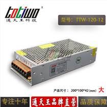 通天王12V120W 10A集中供电安防监控开关电源