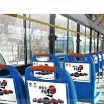 昆明公交廣告公司,昆明公交車座椅廣告