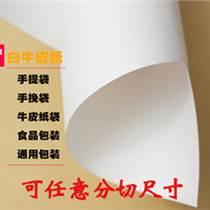 纯木浆食品级白牛皮纸 手提袋牛皮纸 牛皮包装纸