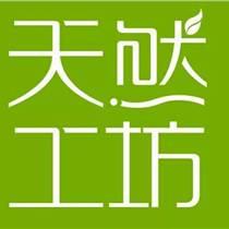 竹妃紙巾天然工坊微商系統開發