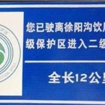 飲用水水源保護區標牌