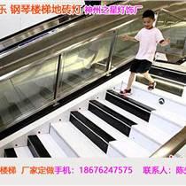 重慶網紅鋼琴樓梯,鄭州鋼琴樓梯地磚燈價格
