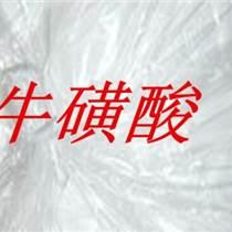 鄭州宏興食品級牛磺酸作用