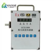 四川电厂GCG-1000在线防爆粉尘检测仪